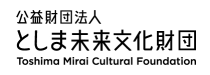 としま未来文化財団