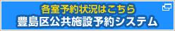豊島区公共施設予約システムサイト