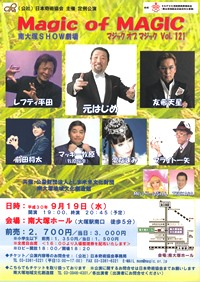 南大塚SHOW劇場 Magic of MAGIC vol.121