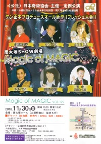 南大塚SHOW劇場 Magic of MAGIC vol.122