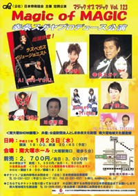 南大塚SHOW劇場 Magic of MAGIC vol.123