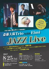 LIVE MUSIC in 庁舎シリーズ Vol.2 斎藤大陽 Trio with Eimi JAZZ Live